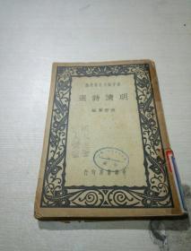 明清诗选(民国版 高中国文名著选读)