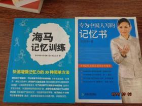 学习力丛书:海马记忆训练    专为中国人写的记忆书  两本合售