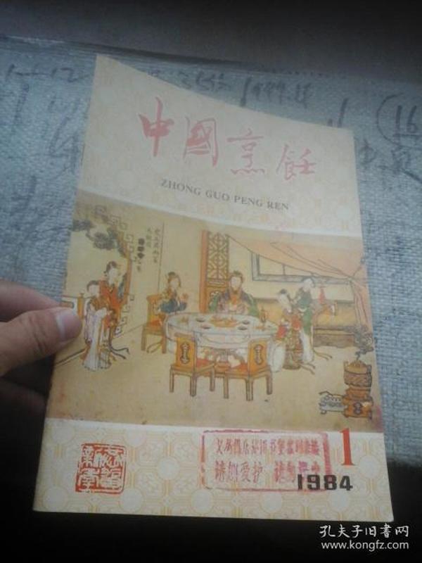 中国烹饪1984年第1期