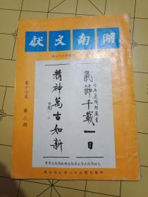 湖南文献(总67)内容不错