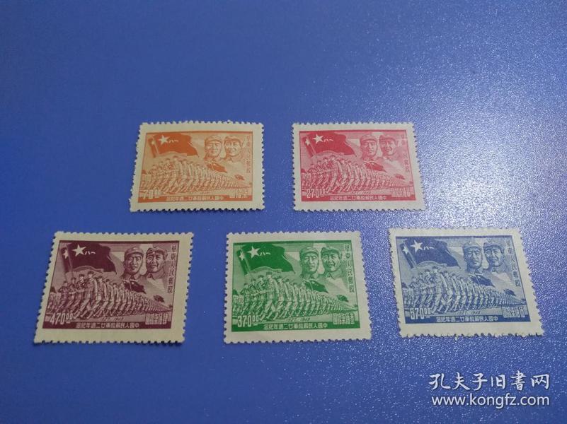 华东局 建军二十二周年纪念邮票 五枚全