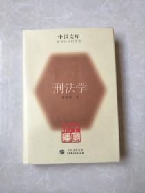 中国文库:刑法学