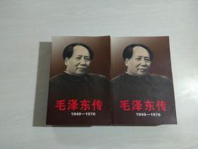 毛泽东传(1949—1976)上下 16开
