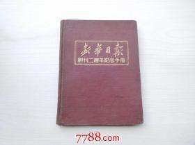 新华日报创刊二周年纪念手册(老笔记本,内页有笔记,,有几页被撕,详见书影)少见