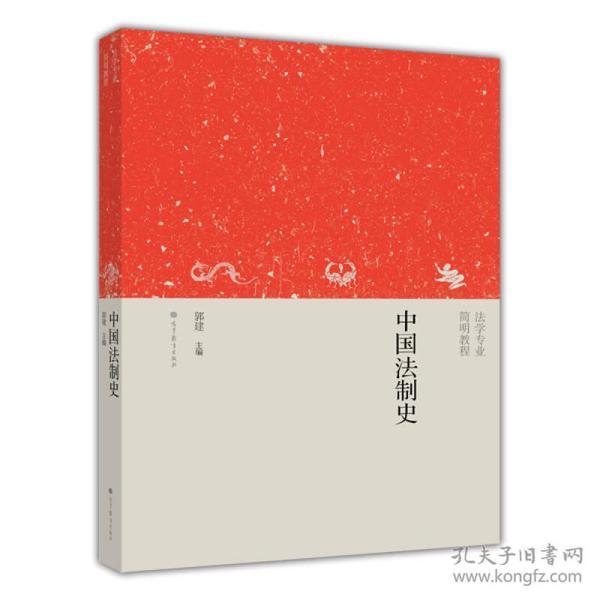 中国法制史(法学专业简明教程)
