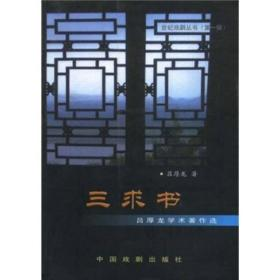 20世纪中国先锋性戏剧理论研究