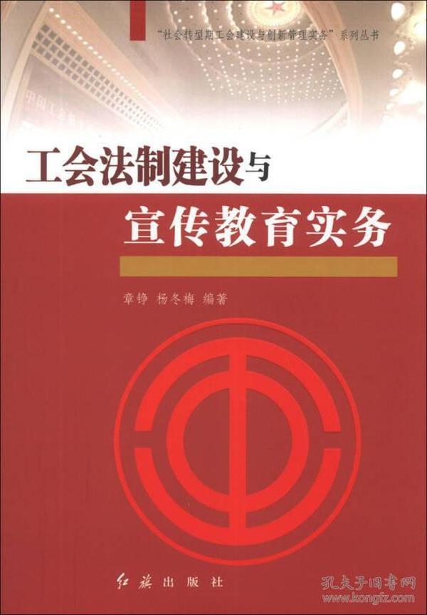 工会法制建设与宣传教育实务