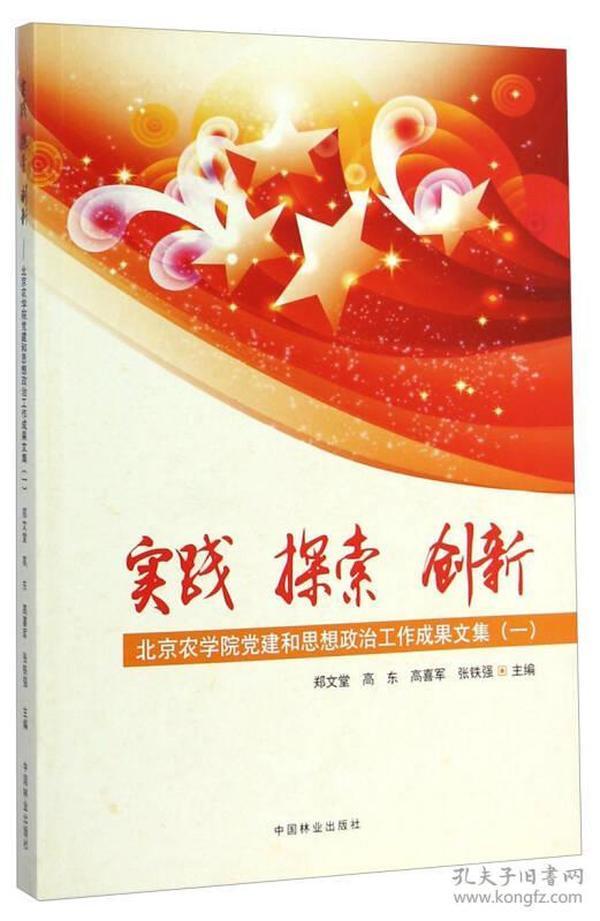 实践 探索 创新——北京农学院党建和思想政治工作成果文集(一)