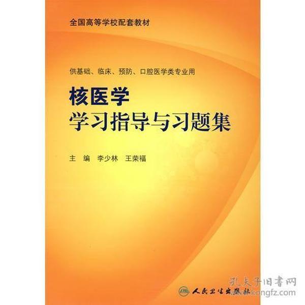 核医学学习指导与习题集(本科临床配教)