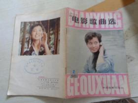 电影歌曲选 1981年2期