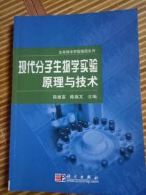 生命科学实验指南系列:现代分子生物学实验原理与技术