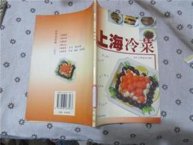 中华美食林·上海菜:上海冷菜