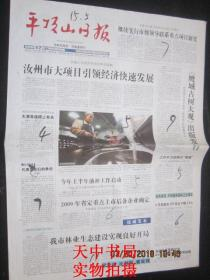 【报纸】平顶山日报 2009年3月17日【汝州市大项目引领经济快速发展】