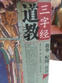《道教三字经》故事配图注音一册