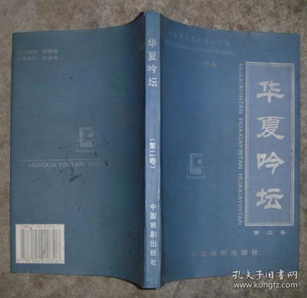 华夏吟坛(第二卷) (陶余新 签名钤印赠送) 【大32开 一版一印 印数:1200册】