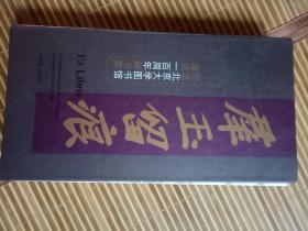 群玉留痕:纪念北京大学图书馆建馆一百周年藏书票:1902~2002:[中英文本]