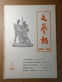《文艺报》1965.8.