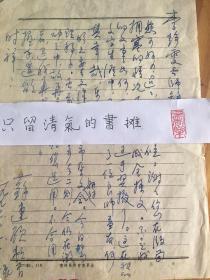 天津著名作家苏连硕信札