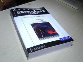 数据结构与算法分析——C语言描述(英文版·第2版) 复印本
