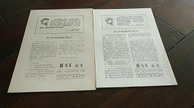 文革创刊号 新吉林通讯1-2号 2本合售(都是单本,非合订本) 1967年 带毛像