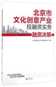 T-北京市文化创意产业投融资实务融资决策