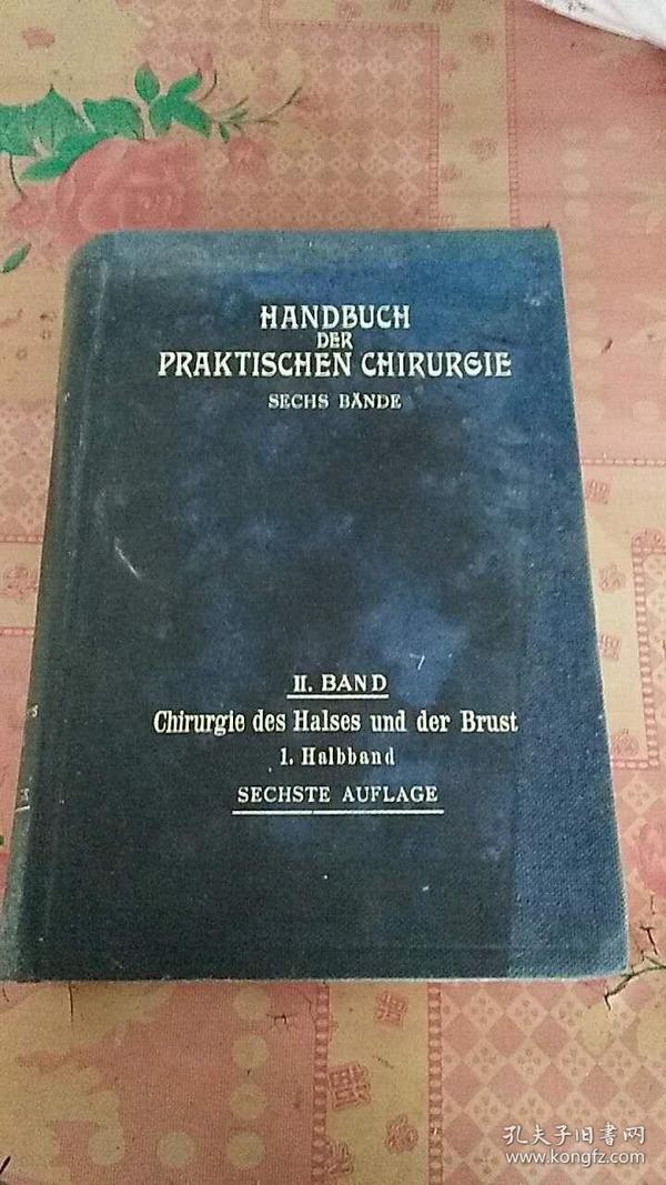 handbuch der praktischen chirurgie 实用手术手册 德文版 16开精装 1930年出版