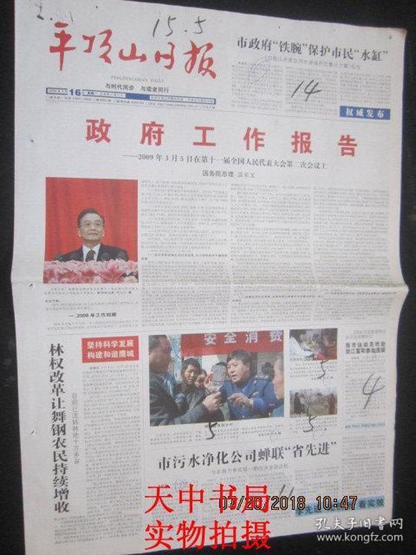 【报纸】平顶山日报 2009年3月16日【政府工作报告】