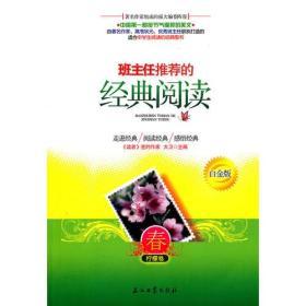 9787502184155班主任推荐的经典阅读