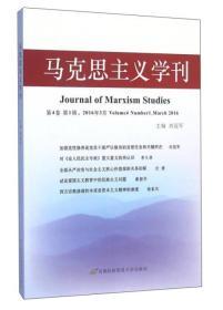 马克思主义学刊(第4卷 第1辑 2016年3月)