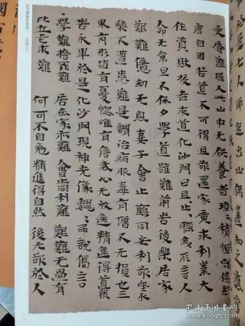 东瀛藏中国古代写经写本集粹