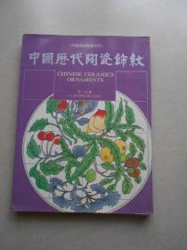 中国传统图案系列:中国历代陶瓷饰纹