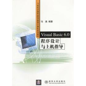 Visual Basic6.0程序设计与上机指导