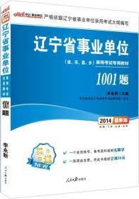 辽宁省事业单位考试用书1001题 2015最新版