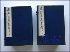 励耘书屋丛刻 线装两函十六册全  1981年木板重刷