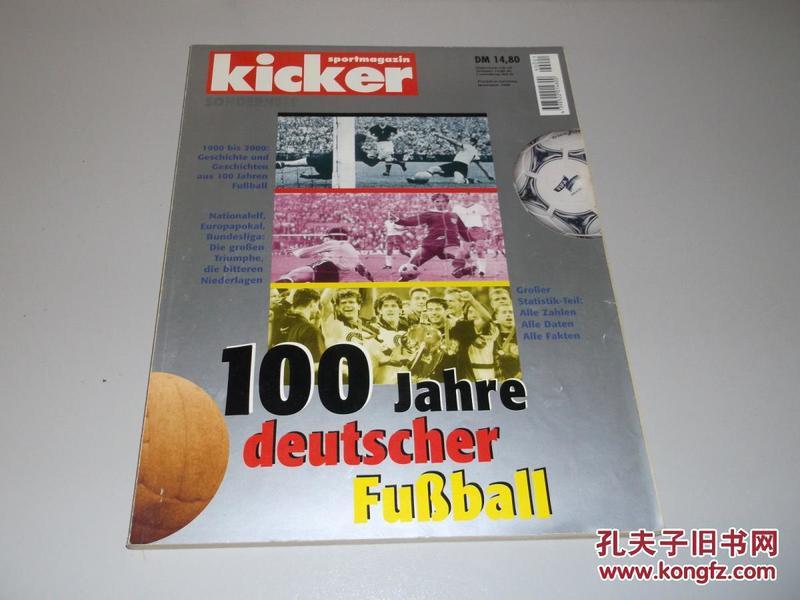 原版踢球者德国足球100年特刊