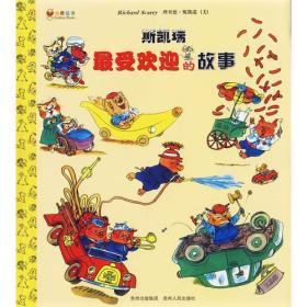 斯凱瑞金色童書:最受歡迎的故事