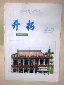 开拓1995.1