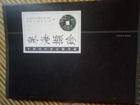 泉海撷珍-中国历代钱币精品集