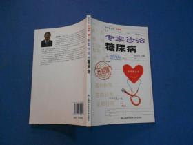 挂号费丛书:专家诊治糖尿病(升级版)