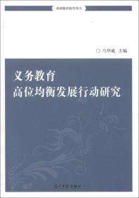 基础教育指导用书:义务教育高位均衡发展行动研究