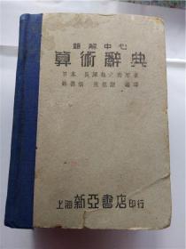题解中心算术辞典