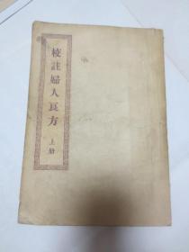 校注妇人良方(上册)1956一版一印