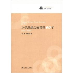 小学思想品德课程60年(1949-2009)/小学课程史研究丛书