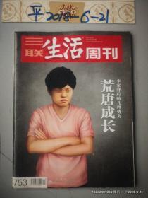 三联生活周刊2013年第37期 荒唐成长