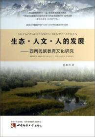 生态·人文·人的发展:西南民族教育文化风采