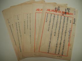 【民国档案】江苏省设计考核委员会致省府秘书处函5958号/办事细则一份