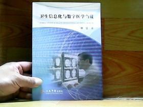 卫生信息化与数字医学刍议【签名本】