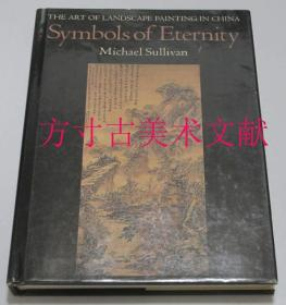山川悠远Symbols of Eternity: The Art of Landscape Painting in China 中国的山水画艺术