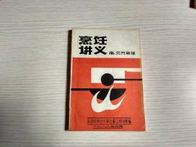 烹饪讲义——南、北方菜谱(目录共13页)