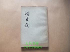 清史稿 (十七)表